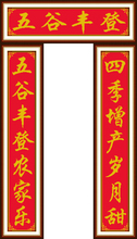 Bumper grain harvest cross stitch kit Chinese words red canvas embroidery DIY handmade needlework