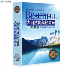 BINYEAE- new CD seal: nature beautiful light music - pure music Bandari selected - vinyl car loaded 10CD disk [free shipping](China)