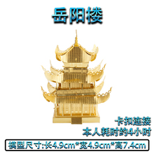 7.4*4.9*4.9cm 3D Metal Puzzle Yueyang Tower DIY Jigsaw Educational Model Jigsaw Puzzle Kids Toys High Quality Birthday Present(China)