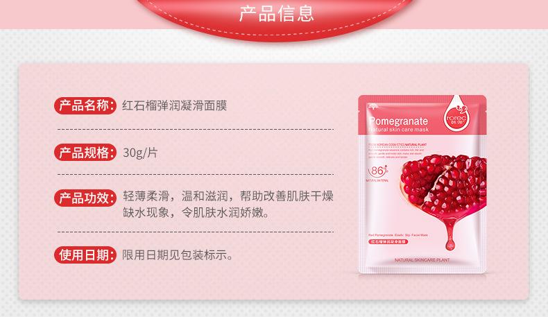 Blueberry Aloe Olive Honey Pomegranate Cucumber Plant Face Mask Moisturizer oil control Blackhead remover Mask facial Skin Care 10