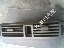 For Lifan 520 instrument table vents air conditioning intaglios outlet grid 07