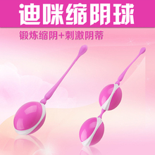 Geisha Silicone Koro Ball Vaginal Training Tighter Sex Toy Safe Virgin Vigina Keep Healthy Charming Massager for Women