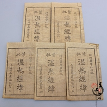 The complete book of ancient books of old medical books 5 volumes of warm Jingwei Costume