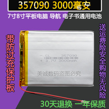 Application of cube U25GT dual core version of the super battery battery built-in battery 357090 Rechargeable Li-ion Cell