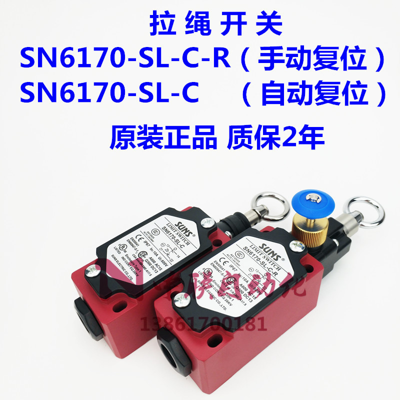 Three SUNX Pull Switch SN6170-SL-C-R Switch Safety Switch Emergency Stop Switch<br>