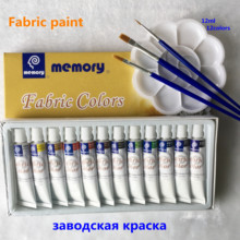Professional Fabric Colours Paint Non Toxic12 Colors 12ml Color Set Textile Colors Pigments Free For Brush And Paint Tray(China)