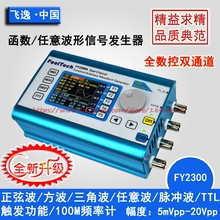 FY2300 FY2300-02M full control dual channel DDS function arbitrary waveform signal generator Signal source / frequency counter