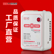 220V switch 110V foot power supply, voltage converter, 500W transformer, Japan Air Purifier dedicated