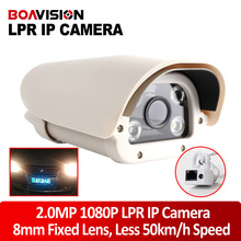 2.0MP For Parking Lot/Toll Station/Toll-Gate CCTV License Plate Capture LPR IP Camera 1080P,8mm Lens,Night Vision 30m