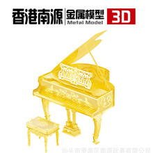 3D Metal Model Kits PIANO Puzzles DIY Creative Gifts Brass Material for kids and adult puzzles toys