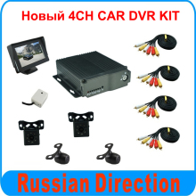 Cheapest! 4CH SD card mini vehicle DVR video recorder,free shipping.