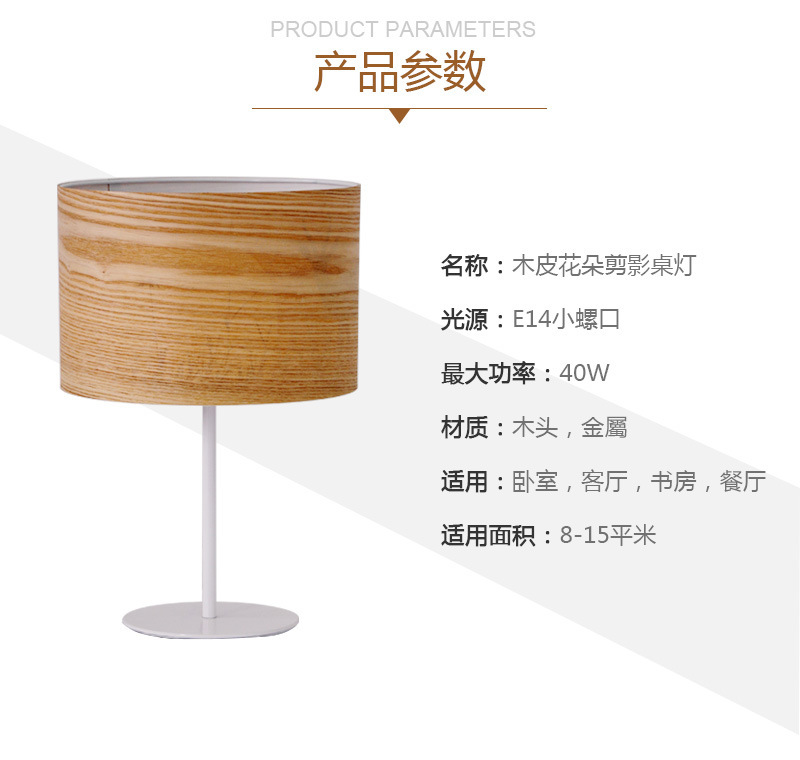 wood veneer flower silhouette desk lamp _04.jpg