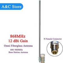 High quality factory outlet high gain 868mhz antenna lora gsm antenna cellular signal booster base router antenna(China)