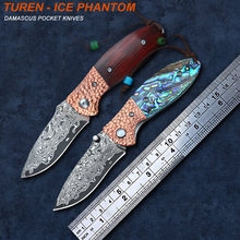TUREN-Ice phantom 58HRC Handmade Damascus pocket knife yellow sandal/abalone shell handle with vegetable tanned leather sheath