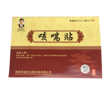 Factory Price Hot 8Pcs Cough And Herbal Medicine  Health Paste Adults Elderly Cough Paste Cough Paste Phlegm Asthma Paste