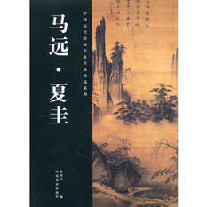 Chinese painting book album of Ma Yuan Xia Gui master brush ink traditional art<br>