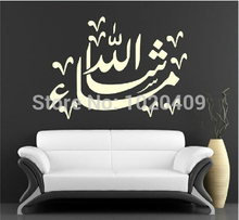 Y019 FREE SHIPPING Islamic Muslim art MashaAllah Islamic product not print Calligraphy Vinly Wall art sticker(China)