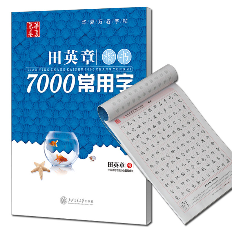 7000 Common Chinese Characters Copybook Chinese Pen Calligraphy Copybook Regular Script(China)