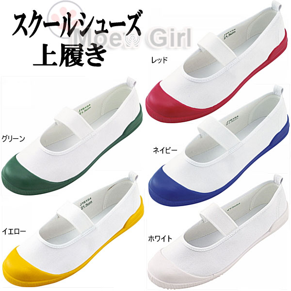 Japan/Japanese School Uniform Uwabaki Shoes Sports Gym Indoor Shoes Cosplay Flat 5 colors
