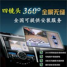 Universal 360 Degree Car Security Camera Car Parking System With Car DVR Record Panoramic View Rear View camera Parking Assist