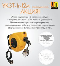 UKZT-1G-12M Extension Cord semi-automat max 1500W 220V yellow Power Cords & Extension Cords