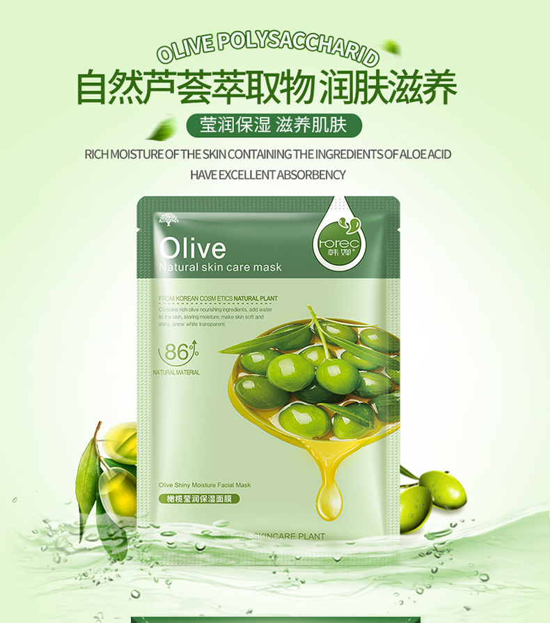 Blueberry Aloe Olive Honey Pomegranate Cucumber Plant Face Mask Moisturizer oil control Blackhead remover Mask facial Skin Care 7
