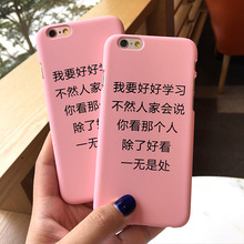 SZYHOME Phone Cases For iPhone 5 5s SE 6 6s 7 Plus Case Pink Funny China Word For Apple iPhone 7 Plus Mobile Phone Cover Case(China)