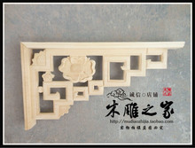 Dongyang woodcarving flower applique lintel beam gun angle ceiling entrance pass decoration piece of carved wood shavings