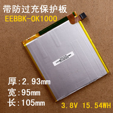 Genuine BBK battery, 3.8V BBK EEBBK-OK1000, polymer battery, 15.54WH Rechargeable Li-ion Cell