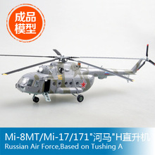 Trumpeter 1/72 finished scale model helicopter 37047  Mi-8MT/Mi-17/171 Hippo
