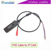 CCTV camera cable with 48V POE module DC 12V plug 5.5*2.1MM  for power input RJ45 Ethernet for IP network Camera connection
