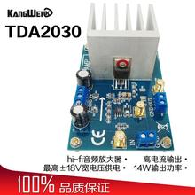 TDA2030 module power amplifier hifi audio amplifier 14W high voltage high current power amplifier board(China)