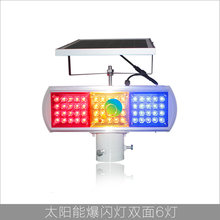 High quality road construction red yellow blue flashing module solar warning traffic light