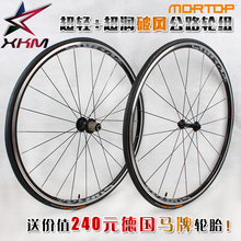 Free shipping original Mortop advanced road bike wheels reinforcement 700c wheel 8 9 10 11speed tyre Flat spokes Made in Taiwan
