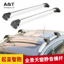 A&T car styling For Kia Sportage R panoramic sunroof version aluminum roof rack crossbars wing rod mute Car Accessories