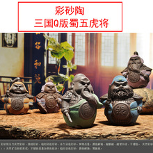 Yixing ceramic factory direct Q version of God doll three characters of Guan Yu tea tray ornament essential baby