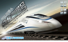 CRH China Railway High-speed Train Model Train Toy Vehicle Train Educational Toys For Children