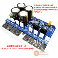 Assembled Luxury PR-800 1000W Class A and B professional stage fever 1000W power amplifier board finished board