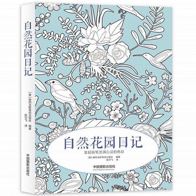 Magic Garden coloring book Secret Garden Style art adult coloring ...