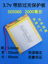 5050602000 Ma For Onda 530LE VX580LE MP5 navigator battery Rechargeable Li-ion Cell(China)