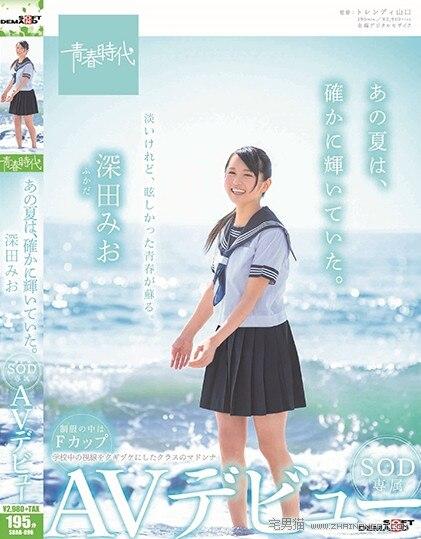 6月青春时代值得关注的新人:深田みお(深田未央) 代表作SDAB-096