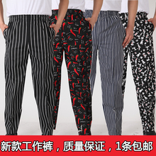 chef uniform for menitchen Trouser chef pants hotel cook service waiter pants Cook pants work pants hotel restaurant uniforms