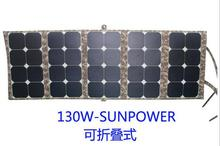 130watts Waterproof fabric solar panel charger for bateria 12v