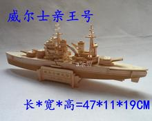 wooden 3D building model toy puzzle hand work assemble game woodcraft construction kit HMS prince of wales warship Battleship(China)