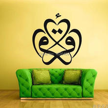 Y040 Free Shipping high quality Islamic product Muslim art Wall sticker art decoration home decor for living room(China)