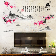 Creative Chinese Style Pastoral Landscape Wall Stickers Reading Room Bedroom Living Room Background Stickers Home Decoration