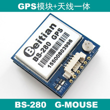 10HZ high precision GPS active antenna module receiver module + one time flight control model BS-280