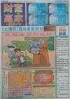135期:彩民推荐:≮财富赢家≯→(七星彩图)