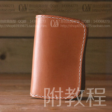 [C-019] DIY handmade leather wallet wallet metal accessories short clip pattern drawing