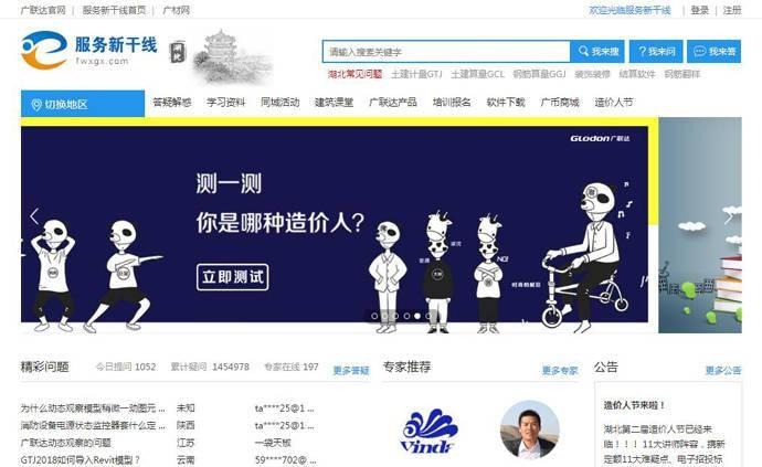 广联达服务新干线